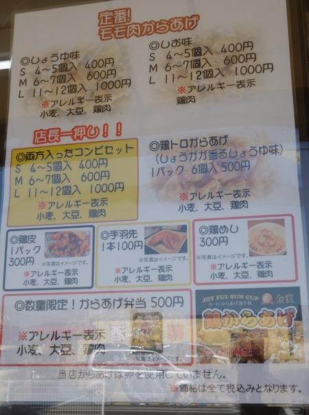 6-からあげ味王 幸町店SC02633