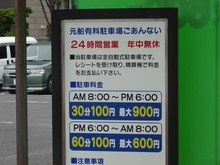17−元船町駐車場DSC09814
