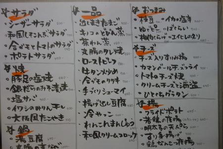 6-よね田DSC07399