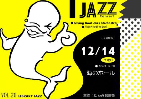 たらみ図書館ジャズコンサート