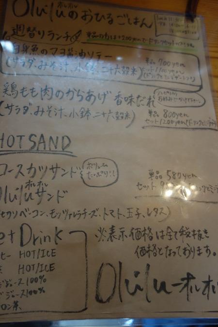 5-喫茶オルオルDSC05249