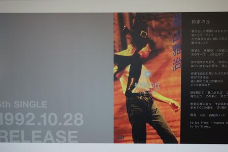 6-福山雅治DSC09455