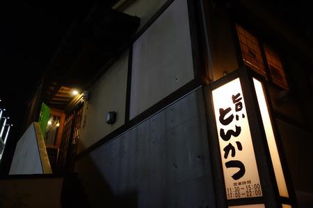 5−文次郎DSC09696