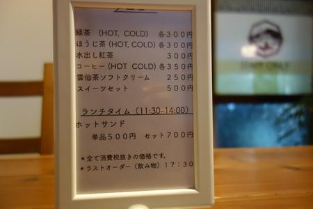 13-ぽっぽやchabaDSC01569