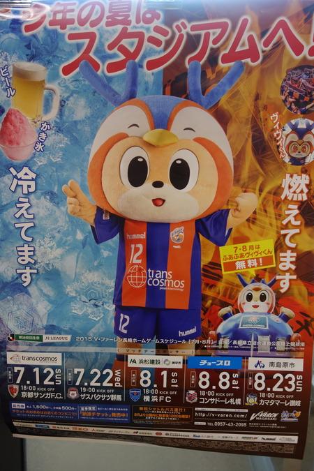 1-Vファーレン長崎DSC09238