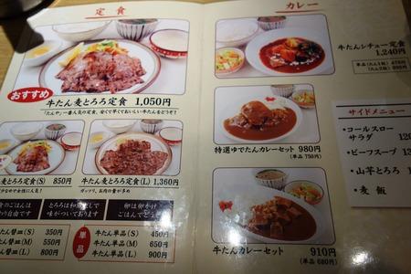 6-博多駅たんやDSC00682