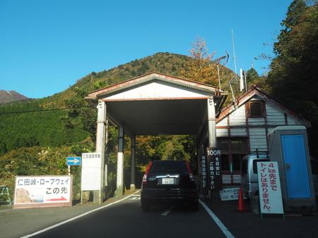 5-雲仙仁田峠PA303185