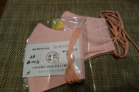 1-マスク DSC08785