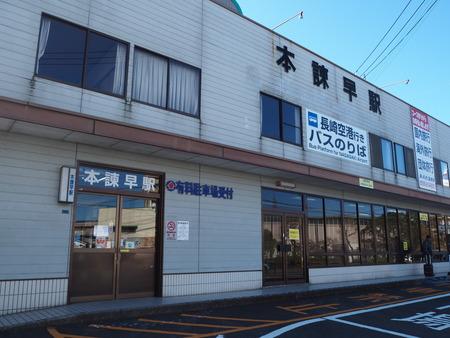 2-本諫早駅PB205753