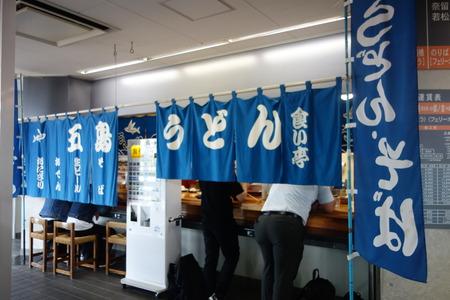 38-五島 福江港ターミナル 食い亭DSC05624