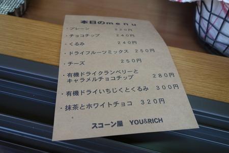 9-スコーン YOU&RICH DSC01392