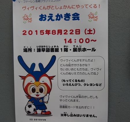 1-Vファーレン長崎DSC09489