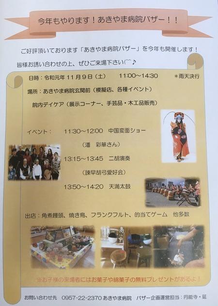 あきやま病院バザー3-2