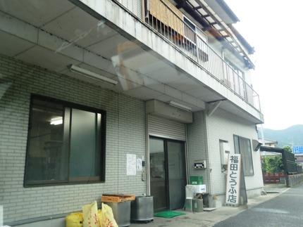 6-福田とうふ店DSC04038