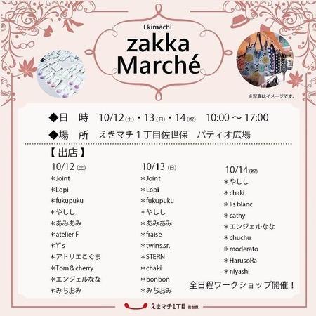 えきマチ雑貨マルシェ2