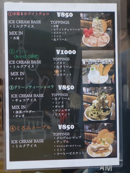 7-長崎駅かもめ広場 あいぱく マンハッタン ロールアイスクリーム