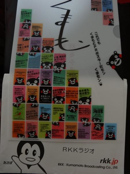 kuma-DSC00627