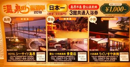 13-雲仙市 小浜温泉 うぐいすや旅館P6281719