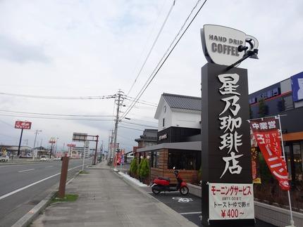 8-星乃珈琲店DSC08100