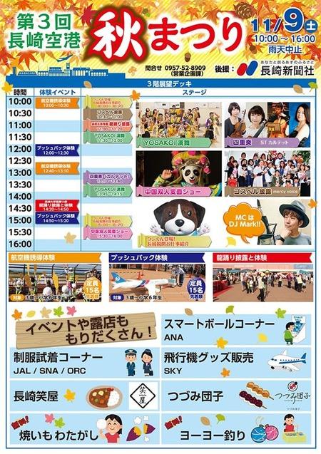 長崎空港秋祭り
