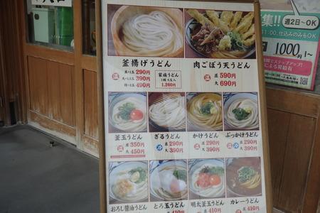 3−丸亀製麺DSC08231