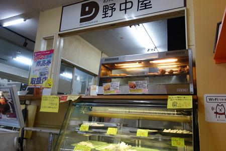 10-野中屋DSC08936