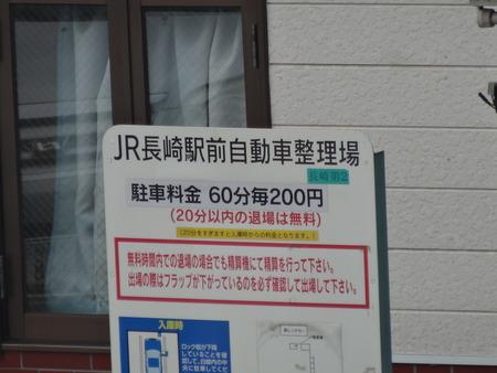 10−長崎駅駐車場DSC09874