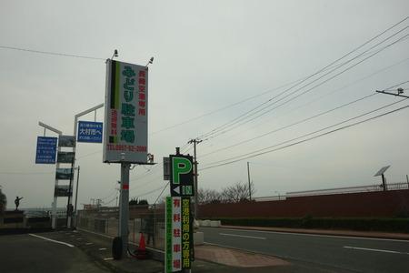 3-長崎空港 みどり駐車場DSC00879