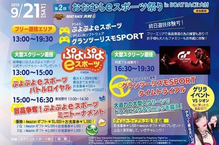 第2回大村eスポーツ祭り