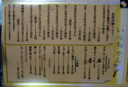 5-いっちゃんDSC02230