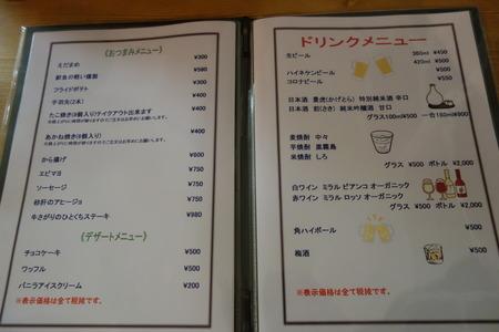 7-がじゅまるSC02604