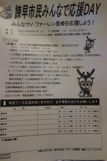 1-Vファーレン長崎DSC01018