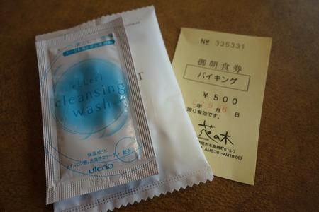 27-プラザホテル鳥栖DSC00362