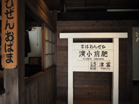 16-雲仙市 小浜町歴史資料館PC052719