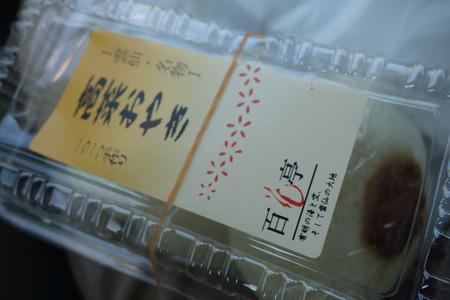 10-しみず茶屋DSC00152