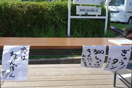 3-Vファーレン長崎DSC04416
