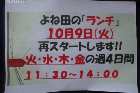 6-よね田DSC07389