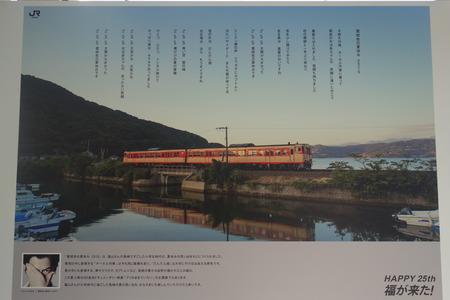 32-福山雅治DSC09457