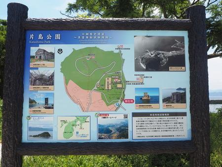 20021.07.20川棚町 片島公園 魚雷発射試験場跡P6276644