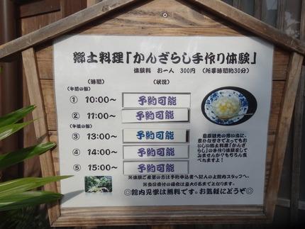 6-しまばら湧水館DSC07918