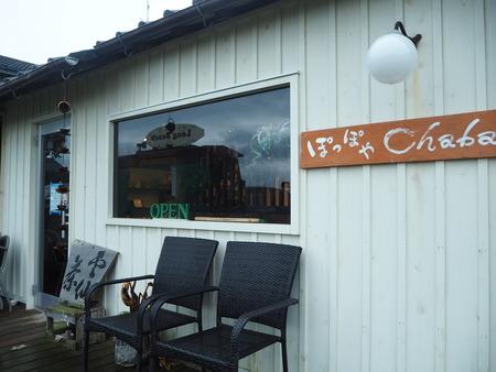 8-雲仙市瑞穂町 ぽっぽや茶葉P3284730