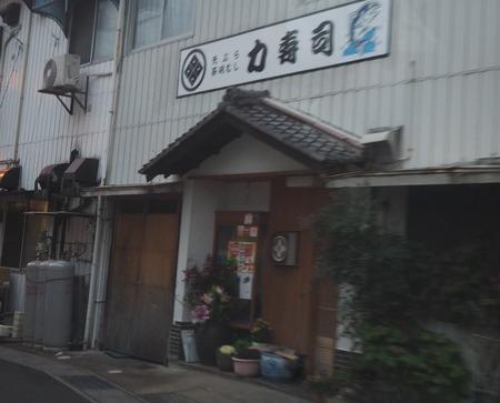 13-諫早市 力寿司P1210045