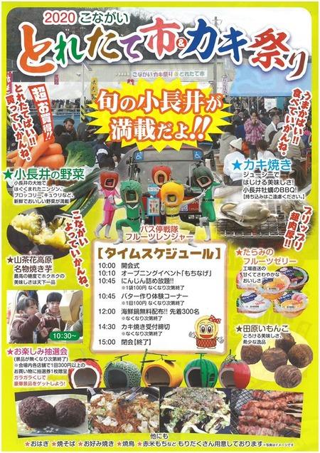 小長井牡蠣祭り2