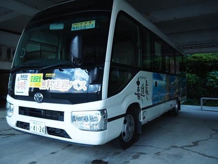 2021.09.28 長崎温泉 喜道庵P9090319
