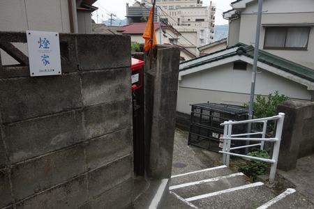 11-長崎市江の浦町 Cafe+G 燈家 AKARI-yaDSC08931