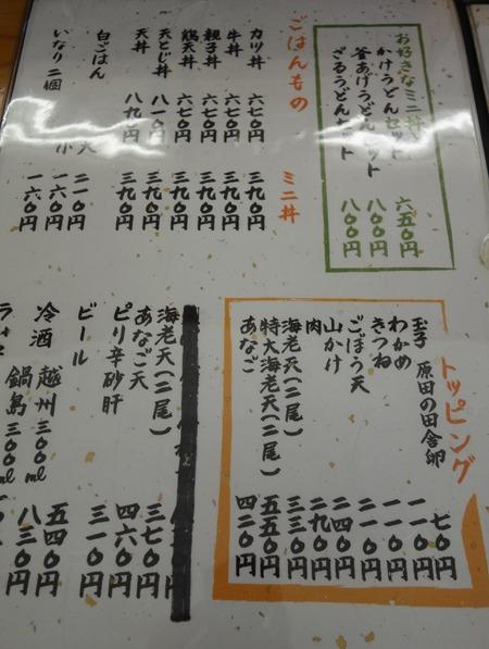 7-とす麺之介DSC06423
