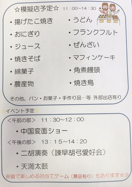 あきやま病院バザー2-2