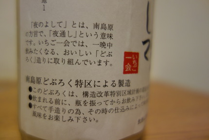 10-加津佐町どぶろくDSC04300
