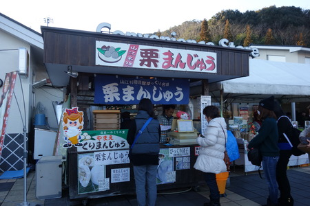 5-山江SA栗まんじゅうDSC04137