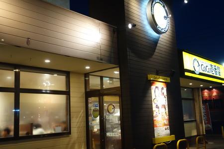 2−ココ壱番屋DSC03176